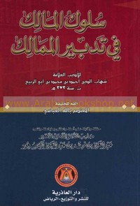 سلوك المالك فى تدبير الممالك - الجزء الثانى - شهاب الدين أحمد بن محمد بن أبى الربيع