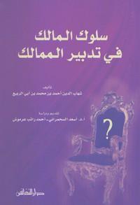 سلوك المالك فى تدبير الممالك - شهاب الدين أحمد بن محمد بن أبى الربيع