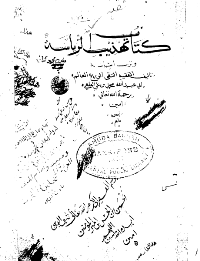 تهذيب الرياسة وترتيب السياسة - أبو عبد الله محمد بن على القلعى