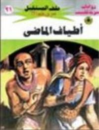 أطياف الماضى - سلسلة ملف المستقبل - د. نبيل فاروق