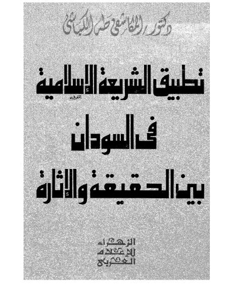 تطبيق الشريعة الإسلامية فى السودان بين الحقيقة والإثارة - د. المكاشفى طه الكباشى
