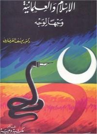 الإسلام والعلمانية وجها لوجه - د. يوسف القرضاوى