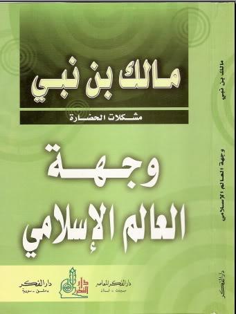 وجهة العالم الإسلامى - مالك بن نبى
