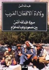 سيرة الأفغان العرب - سيرة عبد الله أنس بين مسعود وعبد الله عزام - عبد الله أنس