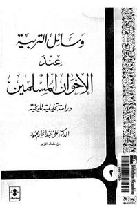 وسائل التربية عند الإخوان المسلمين - دراسة تحليلية تاريخية - د. على عبد الحليم محمود