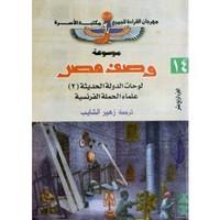 وصف مصر - لوحات الدولة الحديثة - علماء الحملة الفرنسية