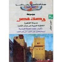 وصف مصر - مدينة القاهرة - الخطوط العربية على عمائر القاهرة - علماء الحملة الفرنسية