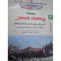 وصف مصر - العرب فى ريف مصر وصحراواتها - علماء الحملة الفرنسية