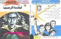 ليلة الرعب - سلسلة ملف المستقبل - د. نبيل فاروق