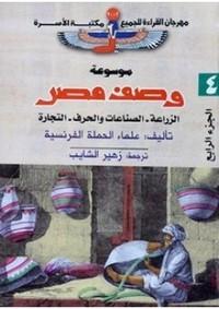 وصف مصر - الزراعة والصناعات والحرف والتجارة - علماء الحملة الفرنسية
