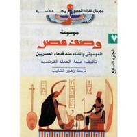 وصف مصر - الموسيقى والغناء عند قدماء المصريين - علماء الحملة الفرنسية