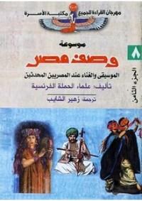 وصف مصر - الموسيقى والغناء عند المصريين المحدثين - علماء الحملة الفرنسية