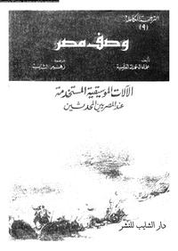وصف مصر - الآلات الموسيقية المستخدمة عند المصريين المحدثين - علماء الحملة الفرنسية