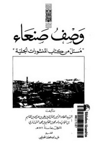 وصف صنعاء - مستل من كتاب المنشورات الجلية - الشهارى