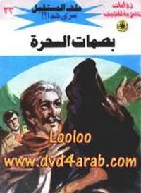 بصمات السحرة - سلسلة ملف المستقبل - د. نبيل فاروق