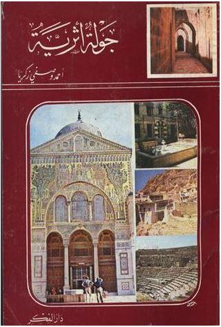 جولة أثرية فى بعض البلاد الشامية - أحمد وصفى زكريا