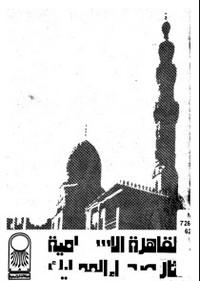 القاهرة الإسلامية : آثار صحراء المماليك - آمال محمد صفوت الألفي