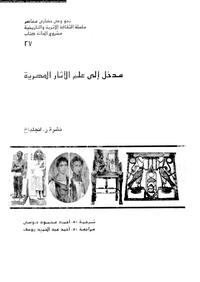 مدخل إلى علم الأثار المصرية -