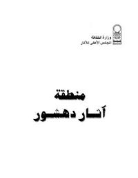 تحميل وقراءة أونلاين كتاب منطقة آثار دهشور pdf مجاناً | مكتبة تحميل كتب pdf.