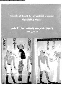 مقبرتا تحتمس الرابع ومنتوحر خبشف بوادى الملوك وإنجازات ترميم وصانة آثار الأقصر -