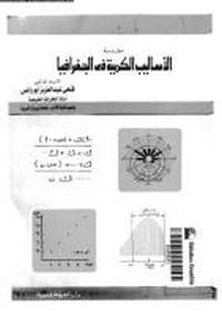 مقدمة الأساليب الكمية فى الجغرافيا - د. فتحى عبد العزيز أبو راضى