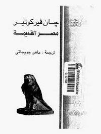 مصر القديمة - جان فيركوتير