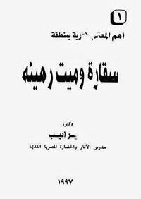 سقارة وميت رهينة - د. سمير أديب