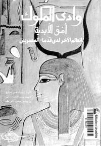وادى الملوك أفق الأبدية العالم الآخر لدى قدماء المصريين - إريد هور نينج