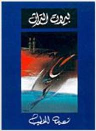بيروت التراث - نسيمة الخطيب
