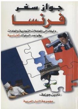 جواز سفر فرنسا دليلك إلى المعاملات التجارية والعادات وقواعد السلوك الفرنسية - نادين جوزيف