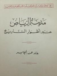 مدينة الرياض عبر أطوار التاريخ - حمد الجاسر