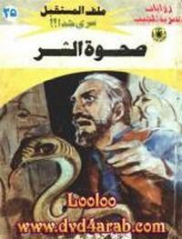 صحوة الشر - سلسلة ملف المستقبل - د. نبيل فاروق
