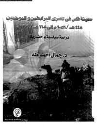 مدينة فاس فى عصرى المرابطين والموحدين (448هـ - 1056م - 668هـ - 1269م) - د. جمال أحمد طه