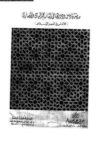 مدينة قادس ودورها فى التاريخ السياسى والحضارى (للأندلس فى العصر الإسلامى) - سحر السيد عبد عزيز سالم