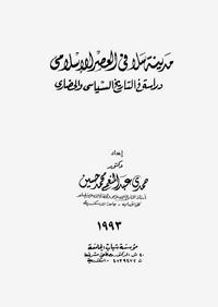مدينة سلا فى العصر الإسلامى دراسة فى التاريخ السياسى والحضارى - د. حمدى عبد المنعم محمد حسين