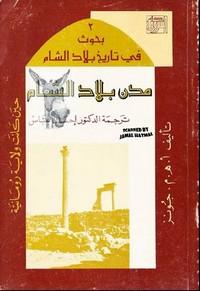 مدن بلاد الشام حين كانت ولاية رومانية - أ . هـ . م . جونز