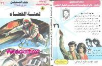 لعنة الفضاء - سلسلة ملف المستقبل - د. نبيل فاروق