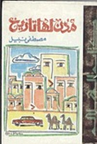 تحميل وقراءة أونلاين كتاب مدن لها تاريخ pdf مجاناً تأليف مصطفى نبيل | مكتبة تحميل كتب pdf.