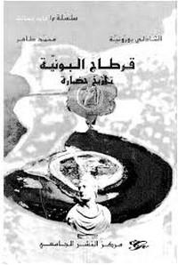 قرطاج البونية تاريخ حضارة - الشاذلى بورونية