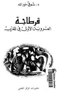 قرطاجة العروبة الأولى فى الغرب - د. شوقى خير الله