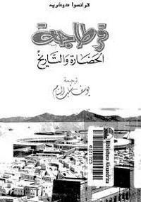 قرطاجة الحضارة والتاريخ - فرانسوا دوكريه
