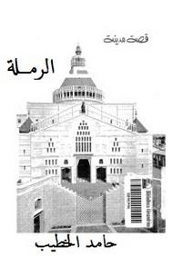 قصة مدينة: الرملة - حامد الخطيب
