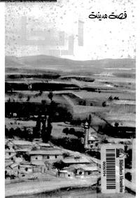 قصة مدينة: اريحا - مرعى توفيق