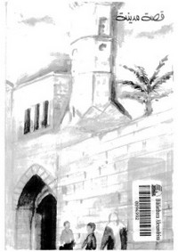 قصة مدينة: خان يونس - د. حسن عبد القادر صالح