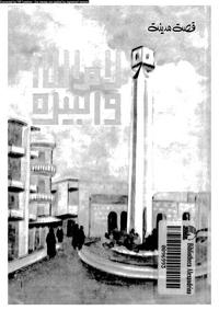 قصة مدينة: رام الله - البيرة - يحى الفرحان