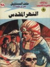 النهر المقدس - سلسلة ملف المستقبل - د. نبيل فاروق