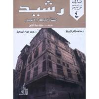 رشيد: النشأة - الإزدهار - الإنحسار - محمد طاهر الصادق
