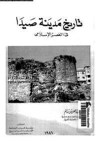 تاريخ مدينة صيدا فى العصر الإسلامى - د. السيد عبد العزيز سالم