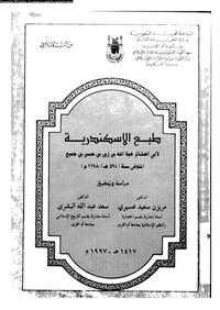 طبع الاسكندرية - أبى العشائر هبة الله بن زين بن حسن بن جميع