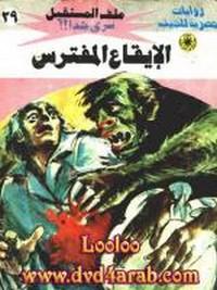 الإيقاع المفترس - سلسلة ملف المستقبل - د. نبيل فاروق